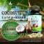 MERMAID Cold pressed COCONUT OIL เมอร์เมด น้ำมันมะพร้าวสกัดเย็น thumbnail 1