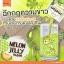 MELON JELLY KLEAR by ami SKINCARE เมลอน เจลลี่ เคลียร์ เจลลี่เมล่อน เอมิ ฉีกกฎความขาว thumbnail 12