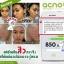 acno5 ANTI-ACNE WHITENING MASK แอคโน่ไฟว์ แอนตี้ แอคเน่ ไวท์เทนนิ่งมาส์ก บอกลาปัญหาสิว เช็คบิลผิวหมองคล้ำ thumbnail 20