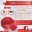 Ruby Roses ASTA GLUTA SOAP รับบี้ โรส สบู่อัญมณีสีแดง thumbnail 3