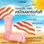 Perfect Sunscreen FonFon Body Cream SPF50Pa+++ กันแดดพร้อมบำรุง thumbnail 3