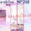 ม่านกันยุงลายลิงใหม่ สีชมพู ขนาด100*210 thumbnail 2