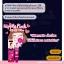 M.Chue Kiss Me Nipple Pink & Lip Tattoo เอ็ม.จู คิสมี นิปเปิล พิงค์ แอนด์ ลิป แทททู เจลสักหัวนม และริมฝีปากชมพูชั่วคราว thumbnail 14