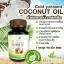 MERMAID Cold pressed COCONUT OIL เมอร์เมด น้ำมันมะพร้าวสกัดเย็น thumbnail 5