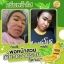 Khun Ying Ginseng facial skin ครีมคุณหญิงหน้าใส by โสมคุณหญิง คุณค่าพลังสกัดจากโสม ผิวหน้ากระจ่างใสใน 7 วัน thumbnail 25