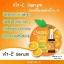 C-KISS Vit-C Serum ซีคิส วิตซี เซรั่ม วิตามินซีบริสุทธิ์ 100% thumbnail 11