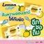 Lemon Collagen โบนิต้า เลมอน คอลลาเจน ผิวกระจ่างใส ผิวเนียนนุ่ม ชุ่มชื่น มีออร่า ไม่โทรม ไม่คล้ำ thumbnail 3