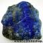 ▽ลาพิส ลาซูลี่ Lapis Lazuli ก้อนธรรมชาติ (25g) thumbnail 3