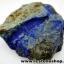 ▽ลาพิส ลาซูลี่ Lapis Lazuli ก้อนธรรมชาติ (25g) thumbnail 5