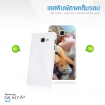 เคสพิมพ์ภาพเต็มรอบ Samsung Galaxy A5 2016