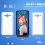 เคสพิมพ์ภาพแปะหลัง Samsung Galaxy J3 2016 PVC