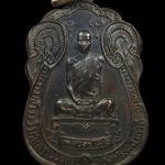 เหรียญเสมาพัดยศ หลวงปู่โต๊ะ วัดประดู่ฉิมพลี เนื้อทองแดงรมดำ บล็อคนิยม มีดาว พระสวยครับ