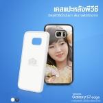 เคสพิมพ์ภาพแปะหลัง Samsung Galaxy S7 Edge PVC