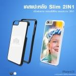 เคสพิมพ์ภาพ iPhone6s Slim 2in1 เนื้อพ่นยาง ซิลิโคน
