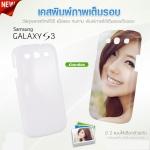เคสพิมพ์เต็มรอบ Samsung S3 รุ่นมันเงาพิเศษ