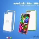 เคสพิมพ์ภาพ iPhone6s Slim 2in1 เนื้อ PVC ซิลิโคน