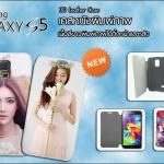 เคสหนังพิมพ์ภาพเต็มรอบ Samsung Galaxy S5