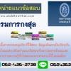 [[new]]สอบพนักงานจ้างเหมาบริการ กรมการกงสุล Line-0624363738