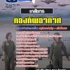 [[new]]สอบเภสัชกร กองทัพอากาศ โหลดแนวข้อสอบ Line:0624363738