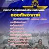 [[new]]สอบนายทหารกิจการและประชาสัมพันธ์ กองทัพอากาศ โหลดแนวข้อสอบ Line:0624363738