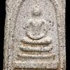 พระสมเด็จฯ พิมพ์พระประธาน ช่างหลวง ยุคปลาย (พ.ศ.2407-2415) EXT 102