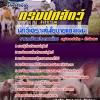 [[new]]สอบนักวิเคราะห์นโยบายและแผน กรมปศุสัตว์ Line:0624363738 โหลดแนวข้อสอบ