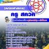 [[new]]สอบครู สควค(คณิตศาสตร์) โหลดแนวข้อสอบ Line:0624363738