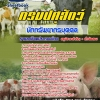 [[new]]สอบนักทรัพยากรบุคคล กรมปศุสัตว์ Line:0624363738 โหลดแนวข้อสอบ
