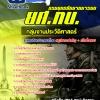 [[new]]สอบกลุ่มงานประวัติศาสตร์ ยศ.ทบ.กรมยุทธศึกษาทหารบก โหลดแนวข้อสอบ Line:0624363738