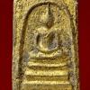 พระสมเด็จฯ พิมพ์ใหญ่ ปิดทอง (กรุทับทอง) กรุวัดสะตือ TG 102