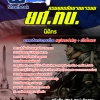 [[new]]สอบนิติกร ยศ.ทบ.กรมยุทธศึกษาทหารบก โหลดแนวข้อสอบ Line:0624363738
