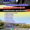 [[new]]สอบกลุ่มตำแหน่งพืชกรรมและทุ่งหญ้า กองบัญชาการกองทัพไทย โหลดแนวข้อสอบ Line:0624363738