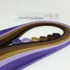 กระดาษ 3mm โทนสีม่วง-น้ำตาล 6 สี รวม 120 เส้น (Quilling paper strips 3 mm purple-brown tone)