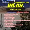 [[new]]สอบวิศวกรรมศาสตร์ กรมยุทธศึกษาทหารบก (ยศ.ทบ) Line:0624363738