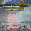[[new]]สอบนายทหารนิทรรศการ กองทัพอากาศ โหลดแนวข้อสอบ Line:0624363738
