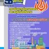 [[new]]สอบนักทรัพยากรบุคคล กรมพัฒนาพลังงานทดแทนและอนุรักษ์พลังงาน โหลดแนวข้อสอบ Line:0624363738