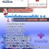 [[new]]สอบเจ้าหน้าที่บริหารงานทั่วไป 3-5 สภากาชาดไทย