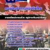 [[new]]สอบกลุ่มตำแหน่งไฟฟ้าและอิเล็กทรอนิกส์ กองบัญชาการกองทัพไทย โหลดแนวข้อสอบ Line:0624363738