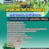 [[new]]สอบพนักงานประจำสำนักงาน กรมวิชาการเกษตร Line:0624363738 โหลดแนวข้อสอบ