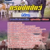 [[new]]สอบนิติกร กรมปศุสัตว์ Line:0624363738 โหลดแนวข้อสอบ