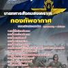 [[new]]สอบนายทหารสังคมสงเคราะห์ กองทัพอากาศ โหลดแนวข้อสอบ Line:0624363738