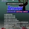 [[new]]สอบอาชีวอนามัยและความปลอดภัย บริษัทไปรษณีย์ไทย จำกัด โหลดแนวข้อสอบ Line:0624363738