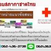 [[new]]สอบนักวิทยาศาสตร์การแพทย์ สภากาชาดไทย Q5008