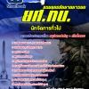 [[new]]สอบนักจัดการทั่วไป กรมยุทธศึกษาทหารบก (ยศ.ทบ) Line:0624363738
