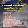 [[new]]สอบนายทหารพัฒนากำลังพล กองทัพอากาศ โหลดแนวข้อสอบ Line:0624363738