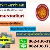 [[new]]สอบเจ้าพนักงานราชทัณฑ์(งานควบคุมผู้ต้องขังชายและอื่นๆ) กรมราชทัณฑ์ โหลดแนวข้อสอบ Line:0624363738