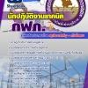 [[new]]สอบนักปฏิบัติงานเทคนิค การไฟฟ้าส่วนภูมิภาค (กฟภ.) โหลดแนวข้อสอบ 0624363738