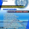 [[new]]สอบเจ้าหน้าที่ตรวจสอบสัญชาติและพฤติการณ์ กรมการกงสุล Line-0624363738