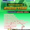 [[new]]สอบวิศวกรควบคุมคุณภาพ กรมธนารักษ์ โหลดแนวข้อสอบ Line:0624363738