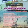 [[new]]สอบนักจัดการงานทั่วไป การไฟฟ้าส่วนภูมิภาค (กฟภ.) โหลดแนวข้อสอบ 0624363738